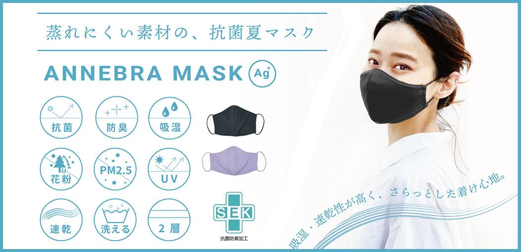 """""""抗菌マスク""""銀イオンの力で抗菌・防臭!"""