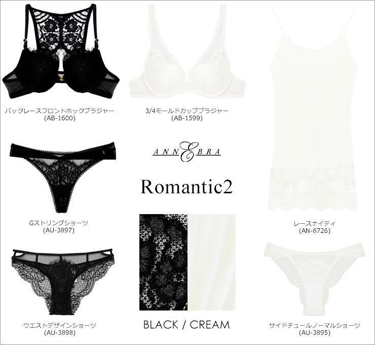 Romantic 2
